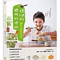 我的第一本新書-媽咪的聰明料理術:60道幸福廚房好滋味