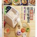 我的第2本新書-用製麵機做美味麵食