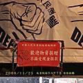 20061125反貪倒扁DAY78