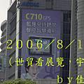 20060812跟Yves見面