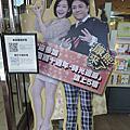 2014/1/7丸龜製麵&康熙來了10週年特展