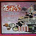 2014/5/5♦5/12新光三越A11花火祭~日本商品展