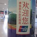 20120708~12日本北海道旅遊day1.2.3