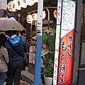 20121010甘味處麻糬餅屋