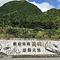 旅遊花東離島