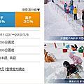 [北海道滑雪場] 新雪谷安努普利  Niseko Annupuri