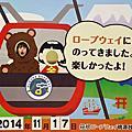 #東京旅遊#箱根溫泉旅遊#箱根登山纜車#Ropeway