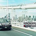 日丸計程車 東京一日遊