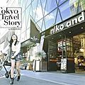 niko and…TOKYO