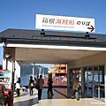 071113 常銘實業員旅‧伊豆溫泉五日(B)
