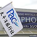 日本旅遊團體寫真(2007年)