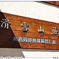 2012.08.12 南投‧合歡山‧滑雪山莊