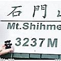2012.08.12 合歡山‧石門山步道