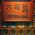 2012.10.19 京都‧六曜社地下店