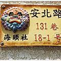 20120331_台南安平找劍獅