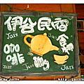 2006.04.02 嘉義縣(1)_達娜伊谷‧伊谷雅築民宿