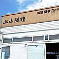 20130105 竹山 上山閱讀