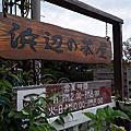 沖繩。2015五日遊-DAY3