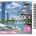 大阪。2017-DAY1