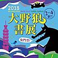 分享。2018大野狼國際書展