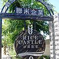 【彰化】中興穀堡.稻米博物館