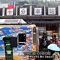 【新北平溪】十分車站