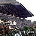 【台北】木柵動物園