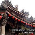 【新北】清水祖師公廟。三峽老街