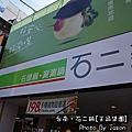 【台南】石二鍋