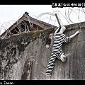 [嘉義]獄政博物館(原嘉義監獄)