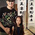 20170702《顏正國書法個展》記者會
