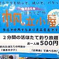 2019.04 東北賞櫻