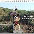 2011擎天崗&常青農場