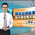 王軍凱 台視氣象主播 TTV NEWS ANCHOR