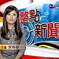 華視主播-宋燕旻