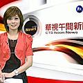彭佳芸 華視新聞主播 CTS NEWS ANCHOR