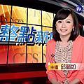 華視主播-邱韻如