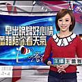 台視主播-王蕾雅