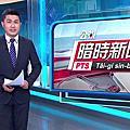 張志雄 公視新聞主播 PTS NEWS ANCHOR