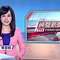 曹晏郡 公視新聞主播 PTS NEWS ANCHOR