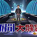 王李中彥 台視新聞主播 TTV NEWS ANCHOR