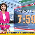 王嘉琳 民視新聞主播 FTV NEWS ANCHOR