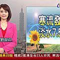 TTV NEWS - 台視新聞主播【劉宜函】