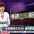 朱培滋 華視新聞主播 CTS NEWS ANCHOR