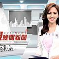 房業涵 華視新聞主播 CTS NEWS ANCHOR