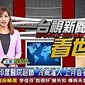 鄔凱雯 台視新聞主播 TTV NEWS ANCHOR