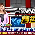 TTV NEWS - 台視新聞主播【鄔凱雯】
