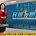 劉方慈 民視新聞主播 FTV NEWS ANCHOR