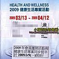 2009健康生活專案活動