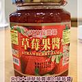 大湖草莓果醬